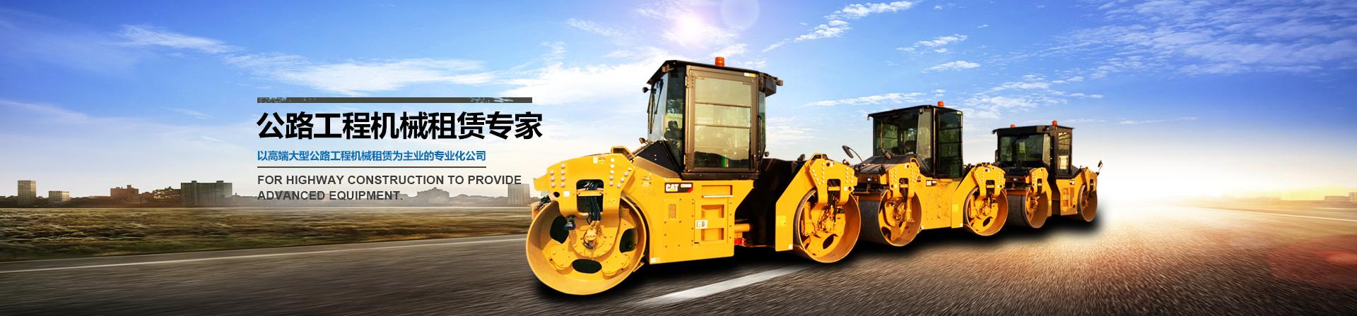为公路工程施工提供先进装备