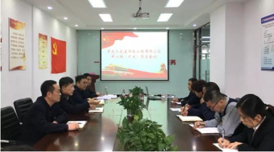 设备公司党总支召开2019年 第二季度中心组(扩大)学习会议
