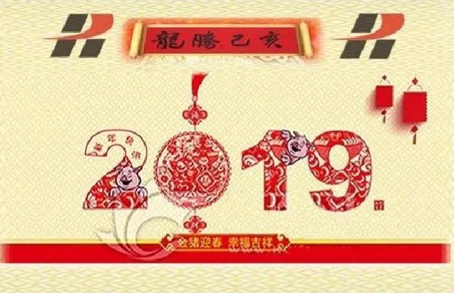 挥别2018 扬帆2019