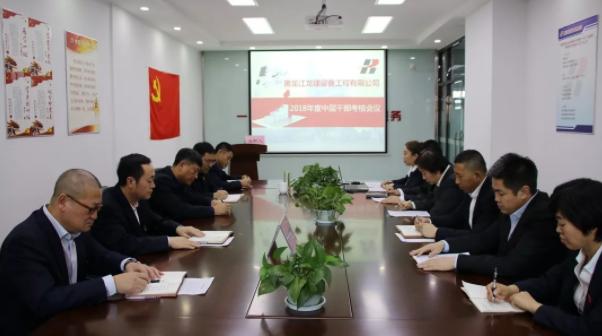 设备公司召开2018年度中层干部考核工作会议