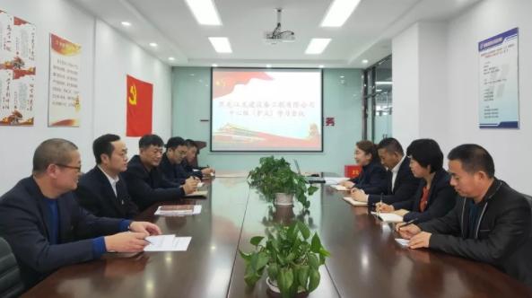 设备公司党总支召开2019年第一季度中心组(扩大)学习会议