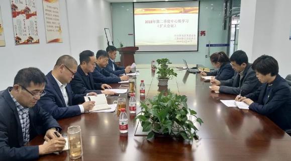 公司召开2018年第二季度第一次中心组学习(扩大)会议
