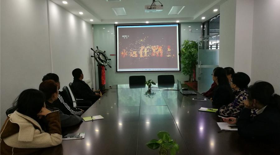 公司党总支组织党员干部观看记录片《永远在路上》