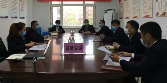 设备公司召开姜国文、刘杰案件警示教育专题会议