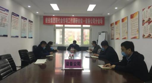 """设备公司组织领导班子学习建投集团""""双代会""""精神"""