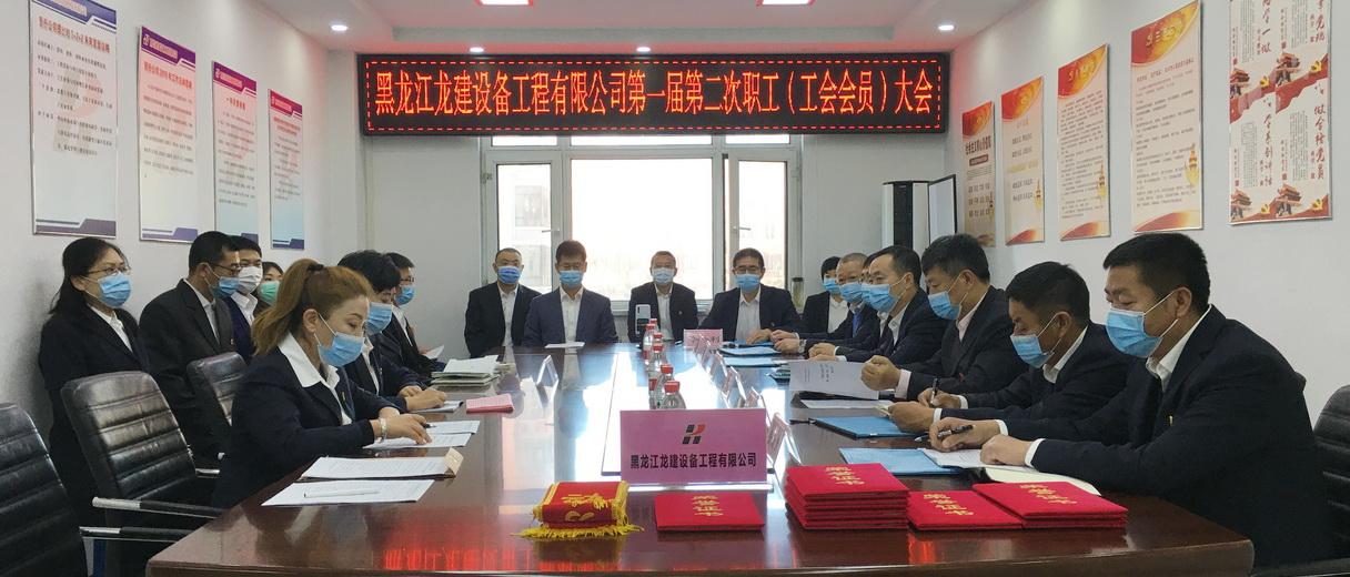 设备公司第一届第二次职工(工会会员)大会顺利召开