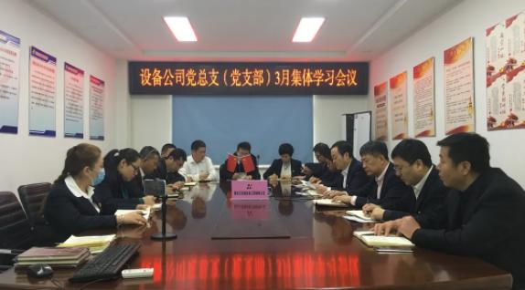 设备公司召开3月党员集体学习会议