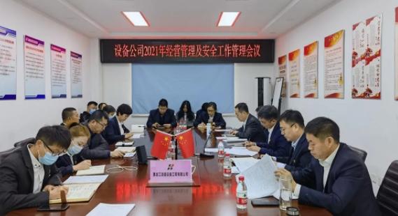 设备公司召开2021年经营管理及安全工作会议