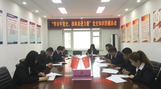 【党史教育】设备公司精心组织开展主题党日活动