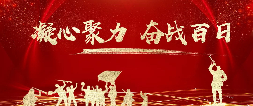 """【大干百天 使命必达】设备公司组织召开2021 年""""百日大干会战""""活动动员大会"""